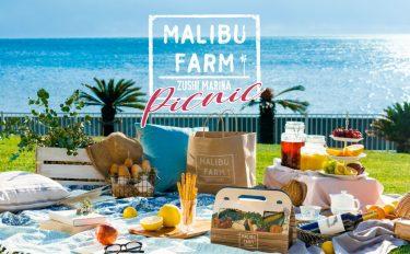 日本初上陸レストラン「マリブファーム」が、東京ミッドタウン「One Aloha Festival 2021」に登場!GWは三密を避けたピクニック◎
