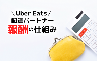 Uber Eats(ウーバーイーツ)配達員のお給料は? 配送料の仕組みや時給、確定申告についても解説
