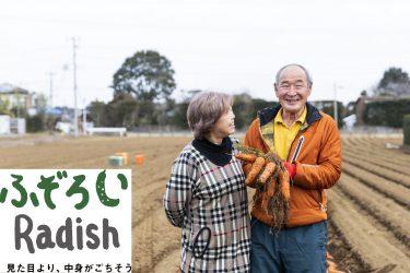 らでぃっしゅぼーやより「ふぞろいRadish」販売開始! 全国約4,000軒の契約生産者のふぞろい食材のみ販売する新サービス