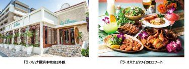 ハワイの香りを感じるハワイアンダイニング&カフェ「ラ・オハナ 新横浜店」がオープン