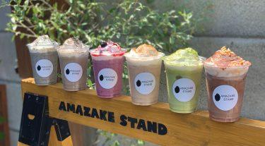 鎌倉発、日本初の自家製米麹生あま酒専門店「AMAZAKE STAND」が、仙台に2号店をオープン!