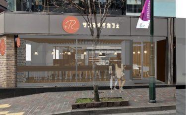 ちょっとリッチな新メニューが登場!今までとは違うサンマルクカフェの新業態「+R」がオープン
