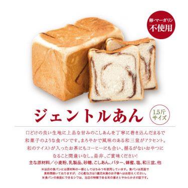 和菓子のようなあんバター食パンが登場!「どんだけ自己中」が、シリーズ第三弾「ジェントルあん」限定販売