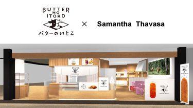 ふわっ、シャリッ、とろっの新感覚スイーツ!「バターのいとこ×サマンサタバサ」二号店が、サマンサタバサ ソラマチ店にオープン
