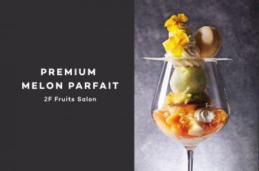 日本酒香るプレミアムメロンパフェを1日10食限定で!ビューティーコネクション銀座「フルーツサロン」が販売