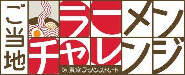 日本各地の有名店が登場!東京ラーメンストリートに、「ご当地ラーメンチャレンジ」オープン