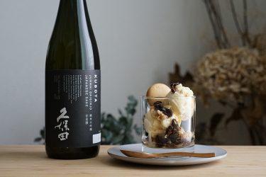 日本酒アイスパフェやみぞれ酒で涼を味わう!「KUBOTAYA」が、夏の日本酒の新しい楽しみ方を紹介