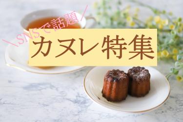 【SNSで話題沸騰】人気のカヌレを大特集!【東京のお店から地方の名店まで】