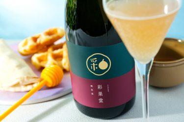 高級和菓子のようないちじくのお酒が登場!お酒のオンラインストア「KURAND」が、「彩果堂 -SAIKADO- 無花果」を販売