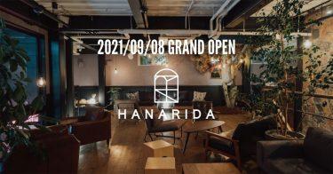 まるで大人の秘密基地!デジタルデトックスカフェ「HANARIDA原宿店」がオープン