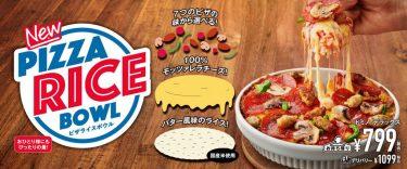 ピザ×日本食コラボ「ピザライスボウル」に新味登場!ドミノ・ピザが、「北海道3チーズ」と「明太マヨモチ」発売