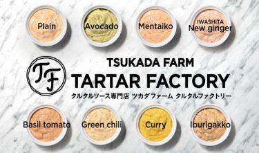 お弁当の塚田農場のタルタルを単品で!タルタルソース専門店「ツカダファーム タルタルファクトリー」が、エキュート大宮に出店