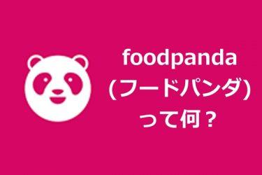 foodpanda(フードパンダ)って何? エリアは? おすすめポイントまとめ