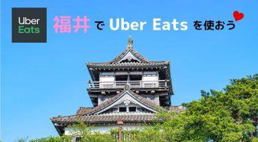 9/28 福井市でUber Eats(ウーバーイーツ)がスタート! エリアや料金、クーポンを確認しよう