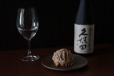 秋の味覚×日本酒!朝日酒造が、栗や梨のスイーツとのペアリングを紹介