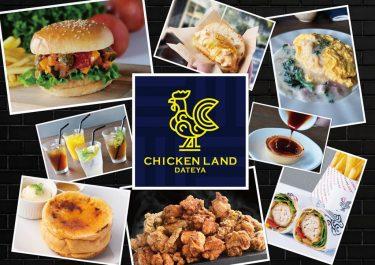 ミシュランシェフがメニューを開発!こだわりの鶏肉とたまご料理を楽しめる「CHICKEN LAND DATEYA」が、越谷にオープン