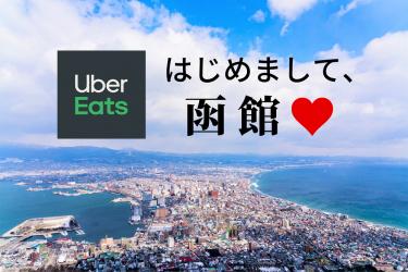 【最新版】函館市のUber Eats(ウーバーイーツ) エリアや料金、クーポン情報などをご紹介