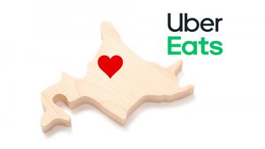 【最新版】旭川市のUber Eats(ウーバーイーツ)エリアや料金、クーポンなどをご紹介